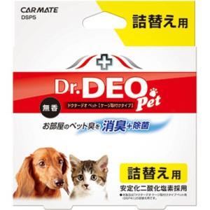 カーメイト ドクターデオ ペット用 ケージ取付タイプ 無香料 詰替え用 30ml|aquabase