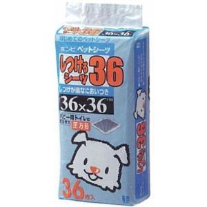 ボンビアルコン しつけるシーツ36 36x36cm 36枚入 【特売】|aquabase