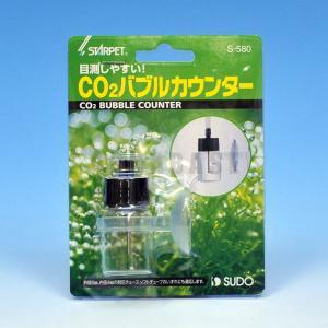 スドー CO2バブルカウンター|aquabase