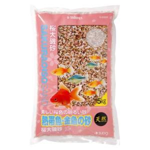 スドー 熱帯魚・金魚の砂 桜大磯砂 5kg|aquabase