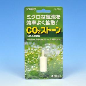 スドー CO2ストーン|aquabase