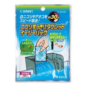 スドー ニゴリすっきりタブレット イージーパック|aquabase