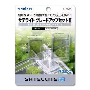 スドー サテライト グレードアップセット2|aquabase