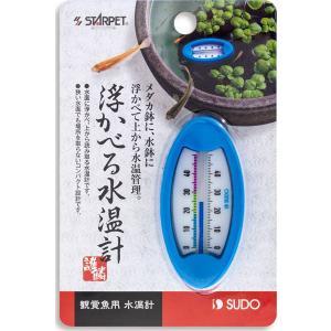 スドー 浮かべる水温計|aquabase