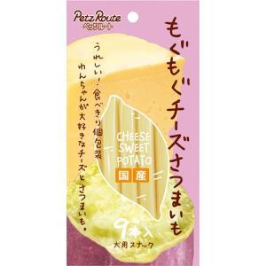 ペッツルート もぐもぐチーズ さつまいも 9本入|aquabase