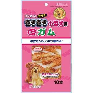 サンライズ ゴン太のササミ巻き巻き 小型犬用 ミニガム 10本入|aquabase
