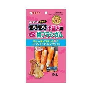 サンライズ ゴン太のササミ巻き巻き 小型犬用 ミニ歯ブラシガム アパタイト 9本入|aquabase