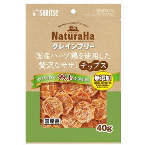 サンライズ ナチュラハ グレインフリー 国産ハーブ鶏を使用した 贅沢なササミチップス 40g|aquabase