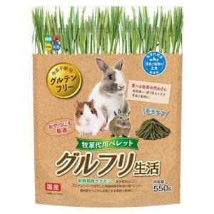 スマック グルフリ生活 牧草代用ペレット 550g|aquabase