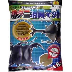 フジコン 防ダニ消臭マット 4.8L|aquabase