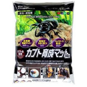 フジコン カブト育成マットPRO 10L|aquabase