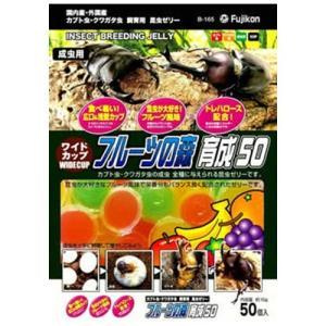 フジコン ワイドカップ フルーツの森 育成50 50個入|aquabase