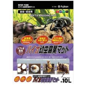 フジコン バイオ幼虫腐葉マット 10L|aquabase