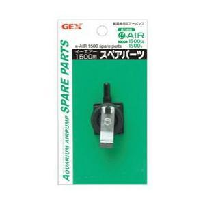 GEX e〜AIR 1500用 スペアパーツ|aquabase