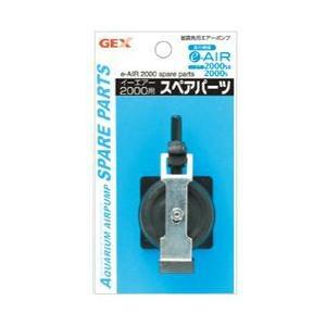 GEX e〜AIR 2000用 スペアパーツ|aquabase