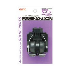 GEX e〜AIR 4000用 スペアパーツ|aquabase
