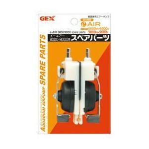 GEX e〜AIR 6000・9000用 スペアパーツ|aquabase