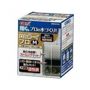 GEX ロカボーイ プロ M 水中フィルター 【特売】|aquabase