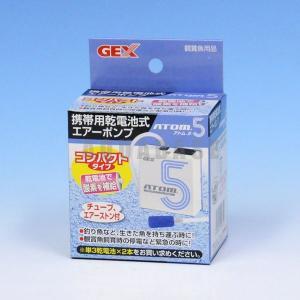 GEX 携帯用乾電池式エアーポンプ アトム5|aquabase