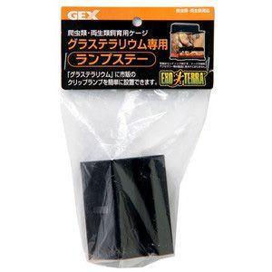 GEX エキゾテラ グラステラリウム専用 ランプステー|aquabase