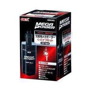 GEX メガパワー 9012 交換用メガモーター+パイプセット MP-9PS|aquabase