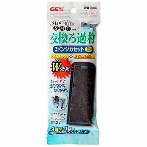 GEX スリムフィルター用 交換ろ材 スポンジカセット 1個入|aquabase