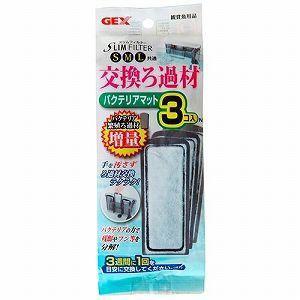 GEX スリムフィルター用 交換ろ材 バクテリアマット 3コ入|aquabase
