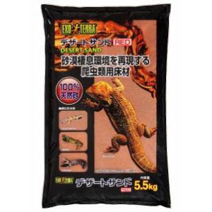 エキゾテラ デザートサンド レッド 5.5kg 【同梱物注意】|aquabase