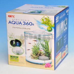 GEX アクア360アール|aquabase