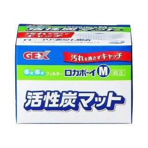 GEX ロカボーイ M 活性炭マット|aquabase