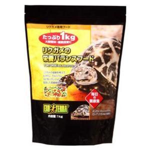 エキゾテラ リクガメの栄養バランスフード 1kg|aquabase