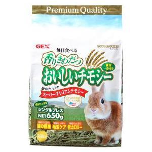 GEX 香りきわだつ おいしいチモシー 2kg|aquabase