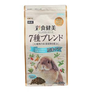 GEX 彩食健美 7種ブレンド 肥満ケア 850g|aquabase