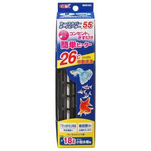 GEX セーフカバーオートヒーター SH55 【特売】|aquabase
