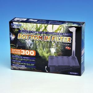 コトブキ ボトムインフィルター 300|aquabase