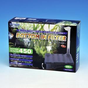 コトブキ ボトムインフィルター 450|aquabase