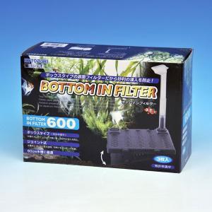 コトブキ ボトムインフィルター 600|aquabase