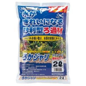 コトブキ ろかジャリ 2L|aquabase