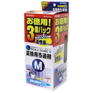 コトブキ ろかドーム M 交換用ろ過材 お徳用3個パック|aquabase