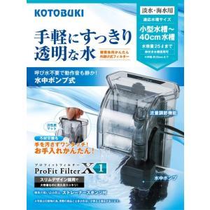 コトブキ プロフィットフィルター X1|aquabase