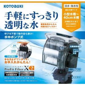 コトブキ プロフィットフィルター X2|aquabase