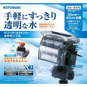 コトブキ プロフィットフィルター X3|aquabase