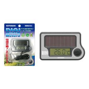 コトブキ デジメーター3 ソーラー|aquabase