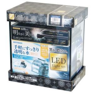 コトブキ レグラス F-250SH/B F-LEDライトセット|aquabase