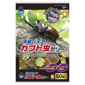 マルカン 消臭バイオ カブト虫ゼリー 50P|aquabase