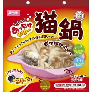 マルカン ニャン太のあったかヒーター 猫鍋 【数量限定特売】|aquabase