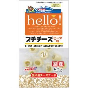 ドギーマン hello! プチチーズ ビーフ味 50g|aquabase