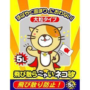 クニミネ 飛び散らニャいネコ砂 大粒タイプ 5L 【超特売】|aquabase