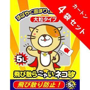 クニミネ 飛び散らニャいネコ砂 大粒タイプ 5L×4袋 【カートン特売】 【超特売】|aquabase