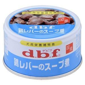 デビフ 鶏レバーのスープ煮 85g 【特売】|aquabase